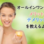 オールインワンゲルを顔に塗る女性